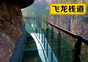 【深度体验】丹霞地貌、3D飞龙玻璃栈道,徒步穿越新昌千丈幽谷穿岩十九峰,戏水韩妃江,寻找江南欧米伽大拐弯
